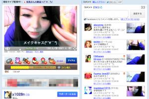 twitcasting_screenshot