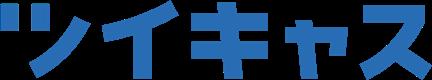 ツイキャス ロゴ