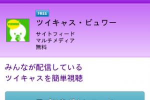 @アプリ-thumb