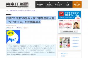 tokyoIT201309