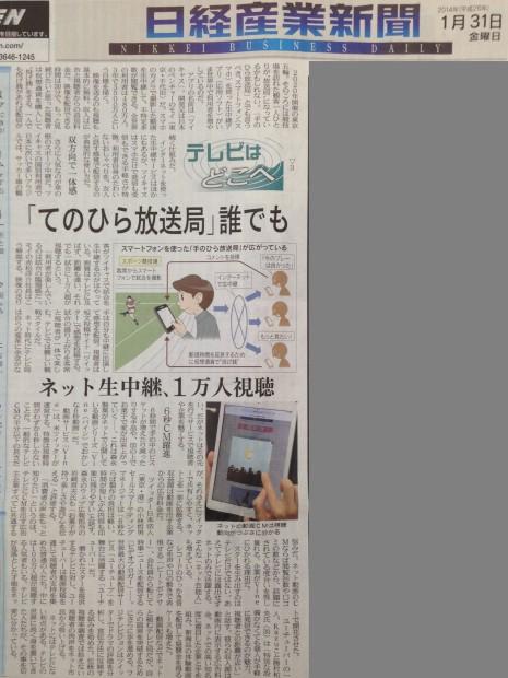 nikkei-2014-1-31