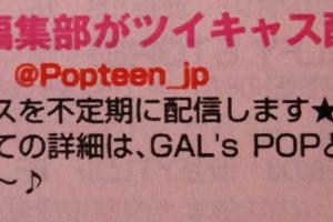 popteen:2014:3-2