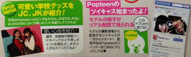 popteen:2014:4-1