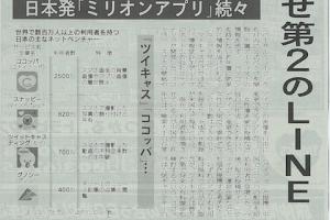 20140809_moi_nikkei