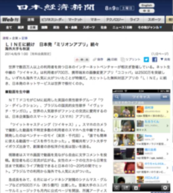 スクリーンショット 2014-08-09 20.01.10