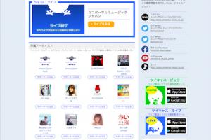 Universal_jp_TwitCasting