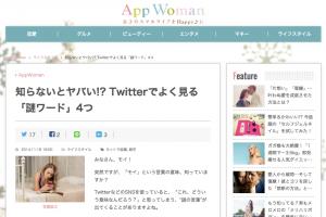 20141118appwoman