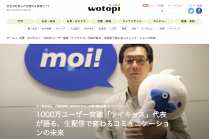 20160108wotopi
