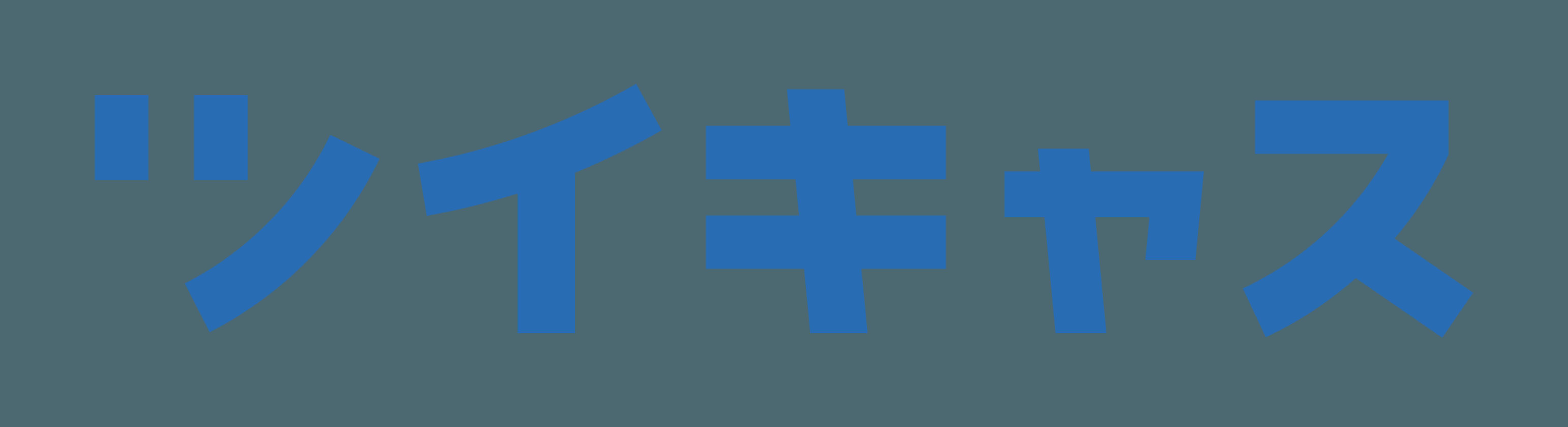 TwitCasting_katakana_logo