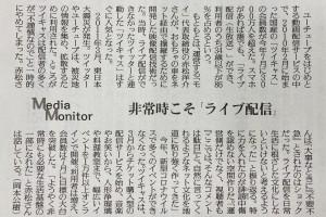 20200914_yomiurinews